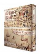 躁動的帝國:從乾隆到鄧小平的中國與世界