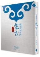 顛覆世界史的蒙古