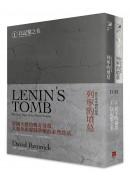 列寧的墳墓:一座共產帝國的崩潰(上卷/全兩冊)