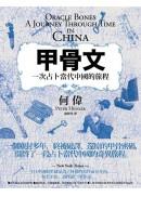 甲骨文:一次占卜當代中國的旅程