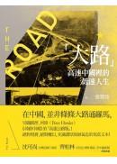 大路:高速中國裡的低速人生