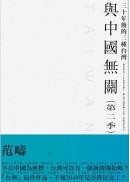 與中國無關(II): 三十年後的三種台灣