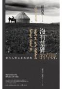 沒有墓碑的草原:内蒙古的文革大屠殺實錄