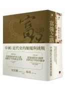 中國近代史的顛覆與挑戰(共2冊):從乾隆的世界主義到鄧小平的重返世界,從慈禧的自強夢到習近平的中國夢,國、共兩黨不願告訴你的近代史! ( 躁動的帝國+富強之路)