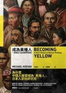 成為黃種人:一部東亞人由白變黃的歷史