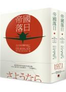 帝國落日:大日本帝國的衰亡1936-1945(兩冊不分售)