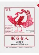 朕乃女人:武則天.中國史上唯一女帝的傳奇一生