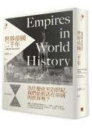 世界帝國二千年:一部關於權力政治的全球史