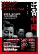 出賣中國:權貴資本主義的起源與共產黨政權的潰敗