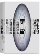 詩性的宇宙:一位物理學家尋找生命起源、宇宙與意義的旅程