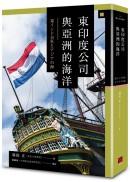 東印度公司與亞洲的海洋:跨國公司如何創造二百年歐亞整體史(精裝)