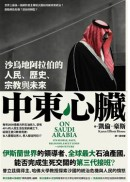 中東心臟:沙烏地阿拉伯的人民、宗教,歷史與未來