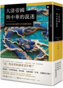 大清帝國與中華的混迷:現代東亞如何處理內亞帝國的遺產