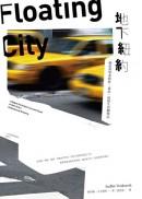 地下紐約:(新版)一個社會學家的性、毒品、底層生活觀察記