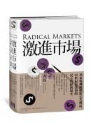 激進市場:戰勝不平等、經濟停滯與政治動盪的全新市場設計