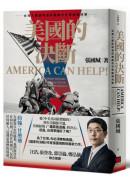 美國的決斷:台灣人應該知道的美國外交思維與決策