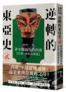 逆轉的東亞史(2):非中國視角的西南(巴蜀、滇與夜郎篇)