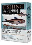 漁的大歷史:大海如何滋養人類的文明?