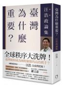 臺灣為什麼重要?:汪浩政論集