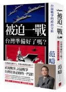 被迫一戰,台灣準備好了嗎?:台海戰爭的政治分析