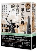 25座二戰紀念碑教我們的事:我們是定義歷史的人,還是歷史的囚徒?