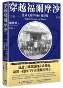 穿越福爾摩沙1630-1930:法國人眼中的台灣印象