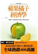 蘋果橘子經濟學【擴充.修訂紀念版】