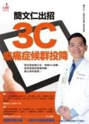 簡文仁出招.3C痠痛症候群投降:懸空是痠痛之本,倚賴3C成癮,筋骨酸痛就是最明顯、最立即的傷害。(附DVD)