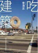吃建築:都市偵探的飲食空間觀察