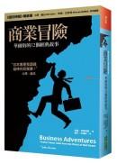 商業冒險:華爾街的12個經典故事