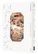 蹲在掌紋峽谷的男人:川貝母短篇故事集