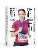 旅跑.日本:歐陽靖寫給大家的跑步旅遊書(一般版)