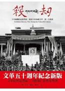 殺劫:不可碰觸的記憶禁區,鏡頭下的西藏文革,第一次披露(新版)