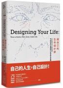 做自己的生命設計師:史丹佛最夯的生涯規畫課,用「設計思考」重擬問題,打造全新生命藍圖