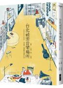 台北祕密音樂場所:有音樂,我就能在這城市生存