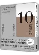 10倍速時代(暢銷全球20年.全新增訂版):唯偏執狂得以倖存 英特爾傳奇CEO 安迪.葛洛夫的經營哲學