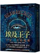 埃及王子:千年一次的甦醒(荷魯斯之眼限量典藏套組)