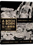 女人要帶刺(新版):刺女的誕生