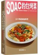 Soac的台灣菜:五十四道家庭料理