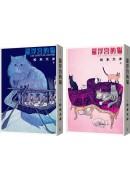 羅浮宮的貓(彩色豪華版・上下兩冊不分售)