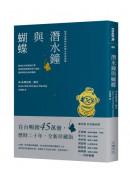 潛水鐘與蝴蝶(暢銷45萬冊全新珍藏版)