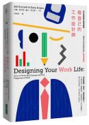 做自己的工作設計師:史丹佛經典生涯規畫課——「做自己的生命設計師」【職場實戰篇】