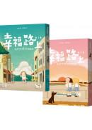 幸福路上:童年時光 1+2套書