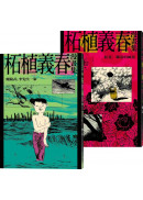 柘植義春漫畫集:螺旋式+紅花【套書】(限量加贈海報)