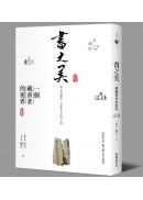 書之美:一個藏書者的視界