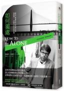 如何獨處:偉大的美國小說家強納森.法蘭岑的社會凝視