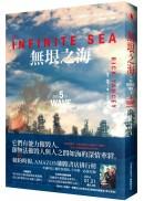 第五波2:無垠之海