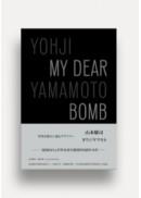 山本耀司:My Dear Bomb