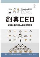 創業CEO:從20人衝到400人的新創管理學
