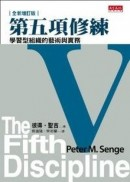第五項修練(全新增訂版): 學習型組織的藝術與實務